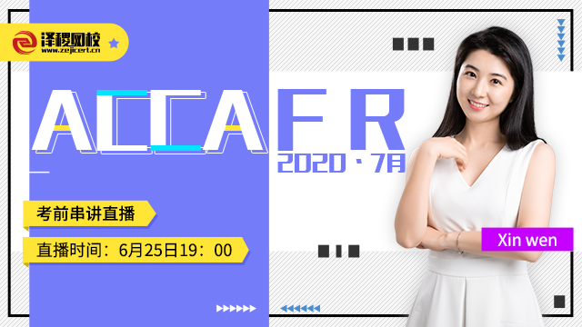 ACCA FR 2020·7月考前串讲直播