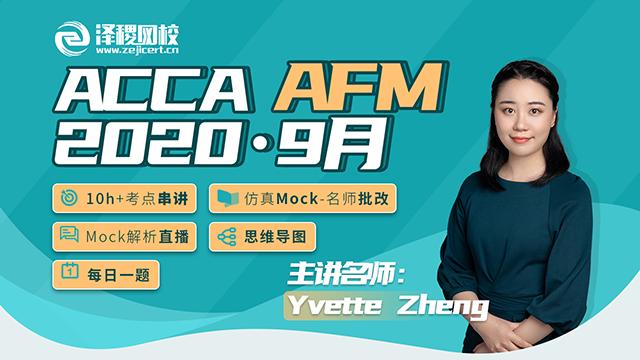 ACCA AFM 9月考前串讲冲刺直播
