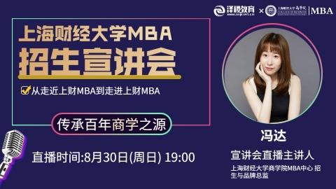 上海财经大学MBA招生宣讲会