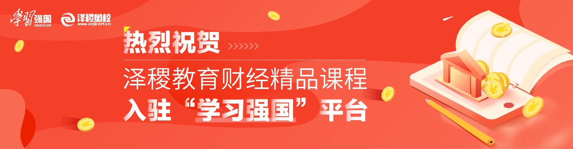 """热烈祝贺泽稷教育财经精品课程入驻""""学习强国""""平台"""