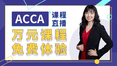 ACCA课程直播——万元课程免费体验