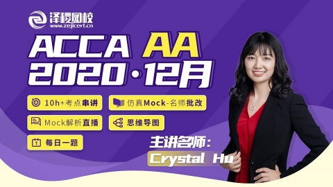 ACCA 2020·12月 AA串讲直播