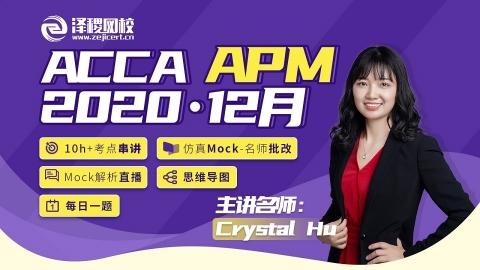 ACCA 2020·12月 APM串讲直播