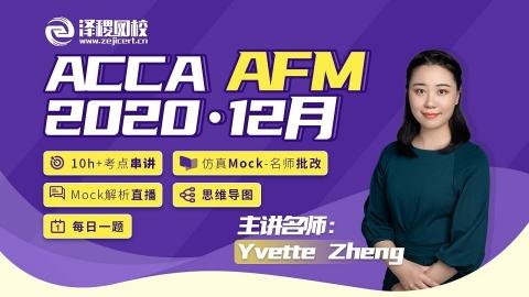 ACCA 2020·12月 AFM串讲直播