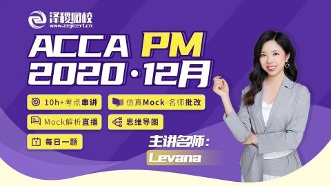 ACCA 2020·12月 PM串讲直播