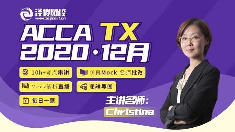 ACCA 2020·12月 TX串讲直播