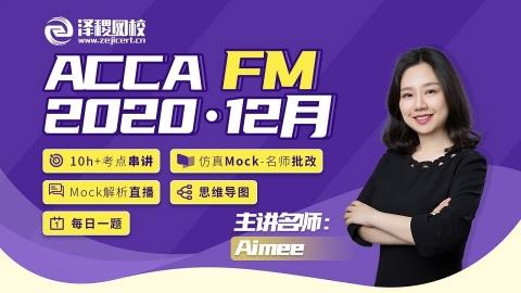 ACCA 2020·12月 FM串讲直播