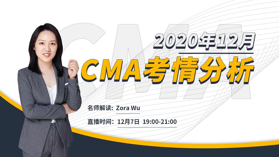 2020年12月CMA考情分析