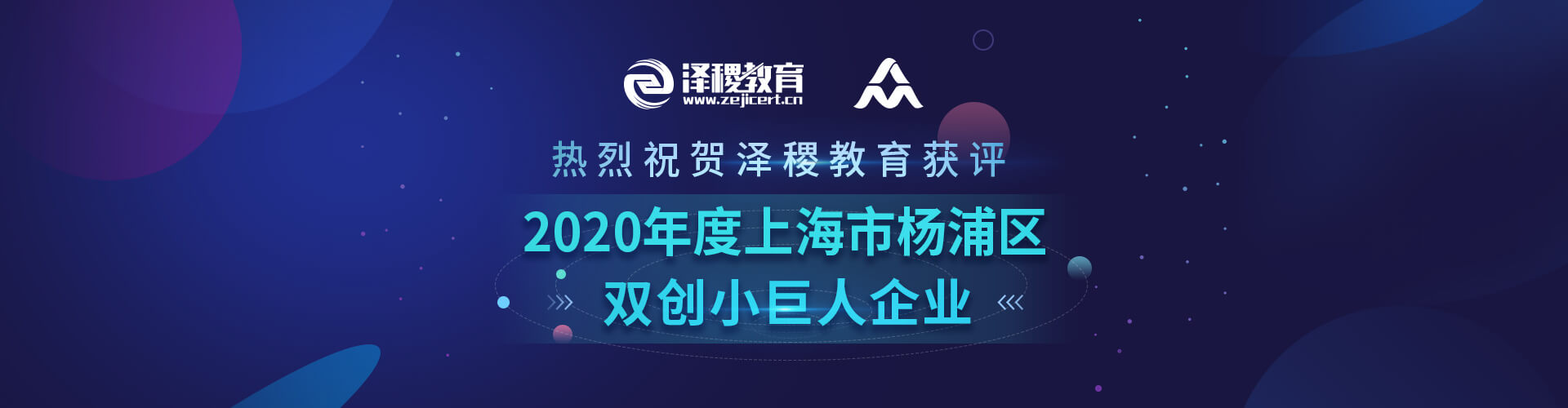 """热烈祝贺泽稷教育获评""""2020年度上海市杨浦区双创小巨人""""企业"""