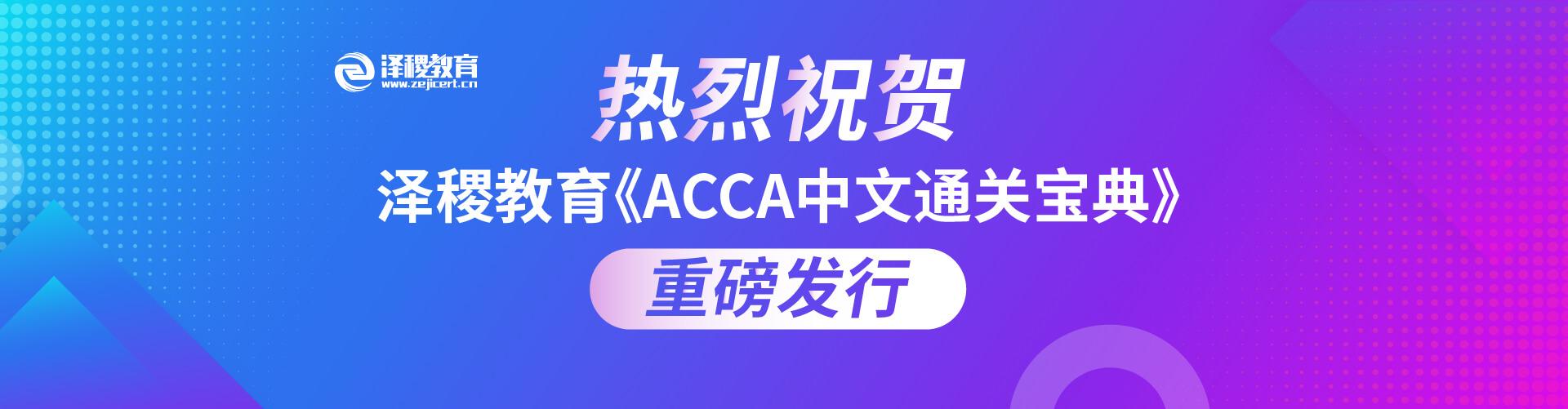 ACCA中文通关宝典