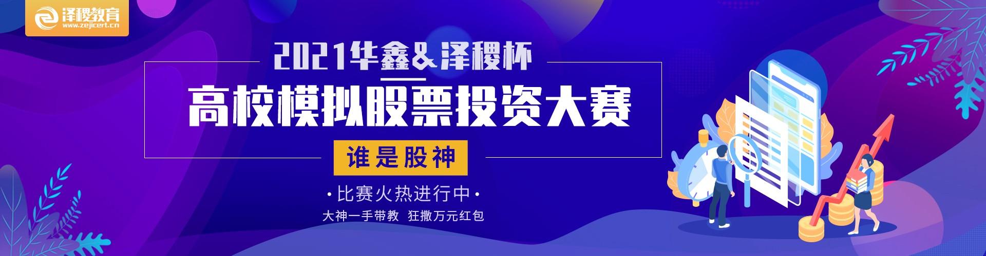 2021华鑫&泽稷杯