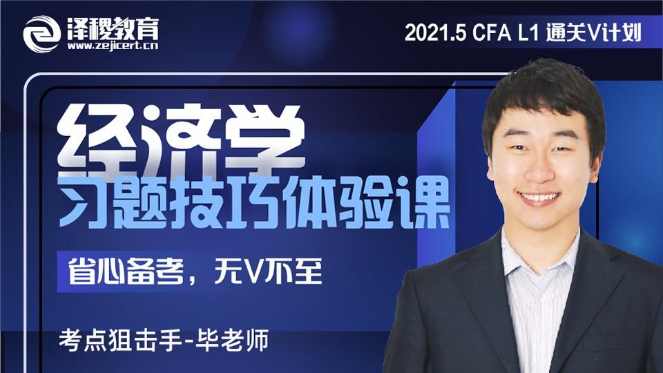 CFA L1 经济学习题技巧体验课