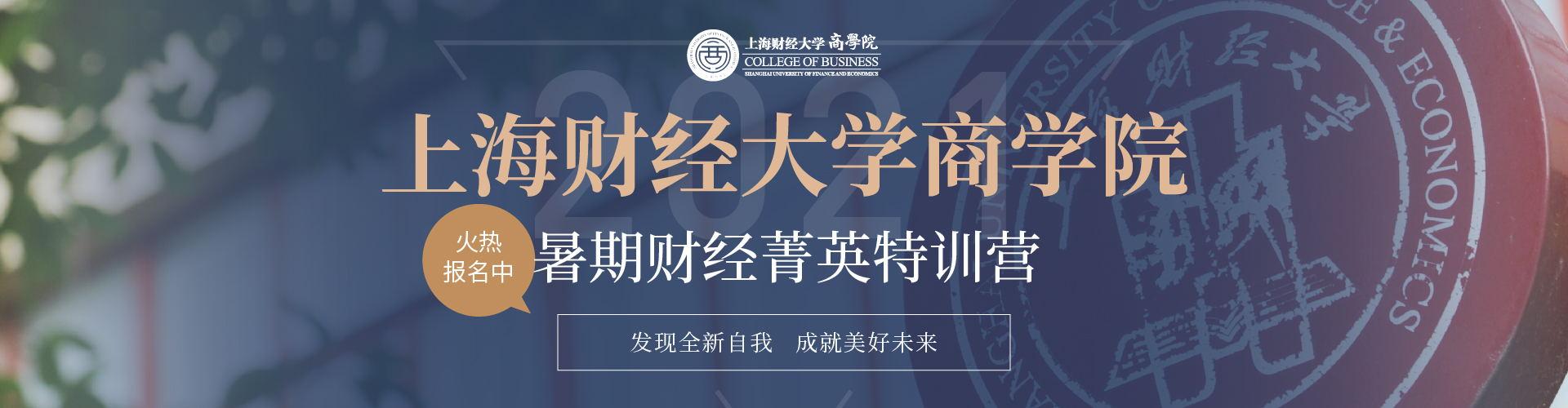 上海财经大学商学院暑期财经菁英特训营