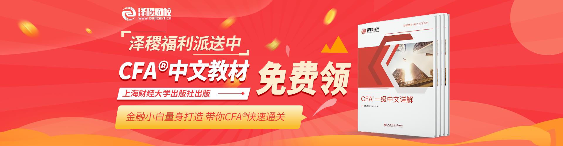 CFA®中文教材免费领