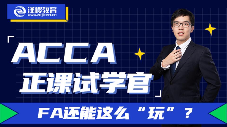 ACCA正课试学官