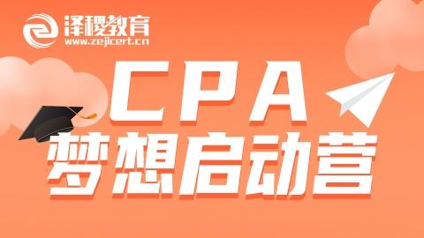 CPA梦想启动营