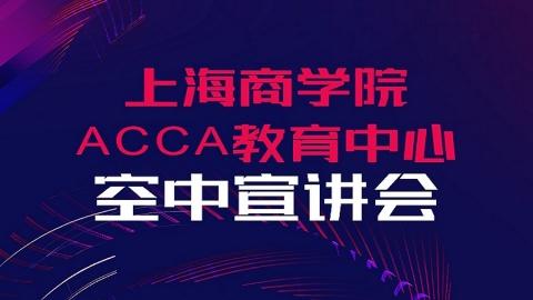 上海商学院ACCA教育中心空中宣讲会