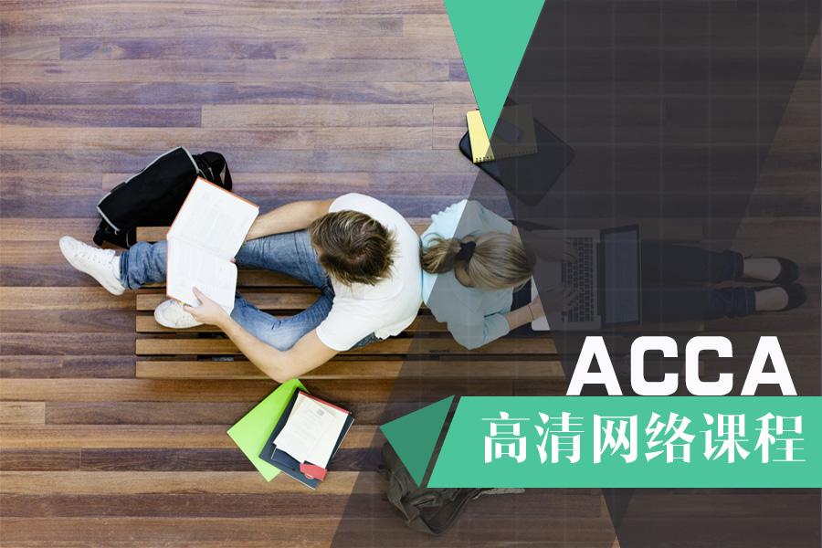 泽稷网校ACCA高清网课