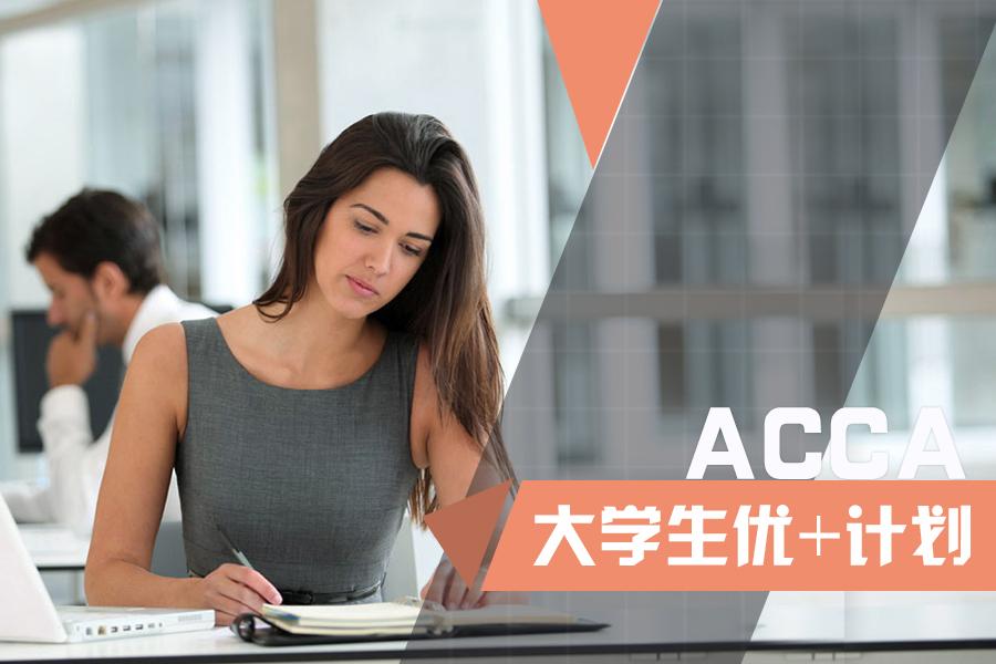 ACCA大学生优+人才培养计划