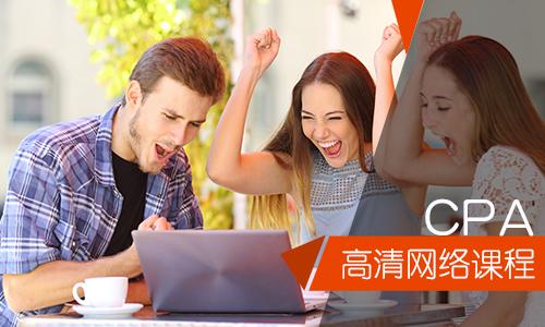 CPA高清网络课程