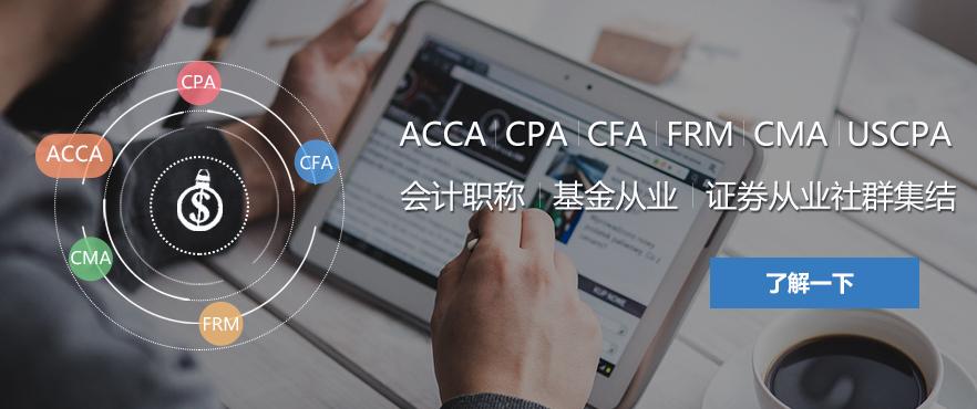 ACCA、CPA、CFA、FRM、CMA、USCPA、会计职称、基金从业、证券从业社群集结,了解一下