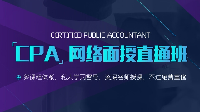 CPA 注冊會計師 高清網課-全科