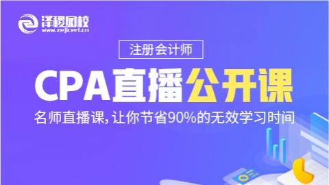 2018年CPA公开课