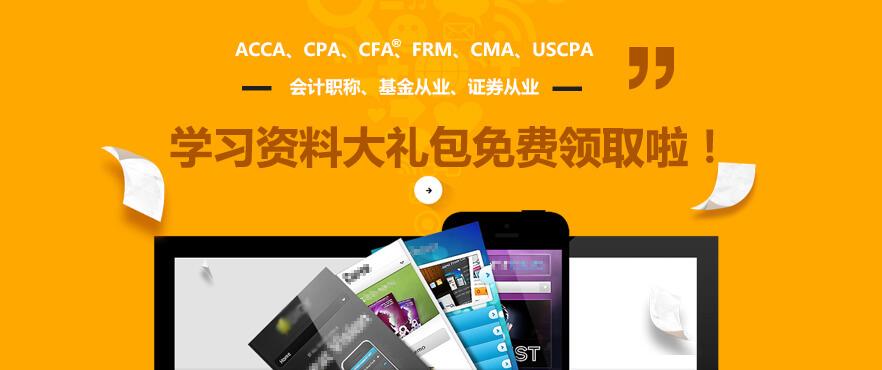 ACCA、CPA、CFA、FRM、CMA、USCPA、会计职称、基金从业、证券从业最新、学习资料大礼包免费领取啦!