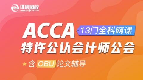 ACCA 13門全科簽約班