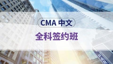 CMA 中文全科簽約班