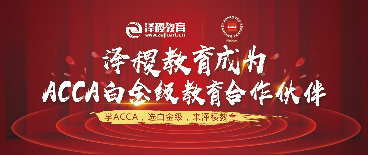 ACCA白金資質