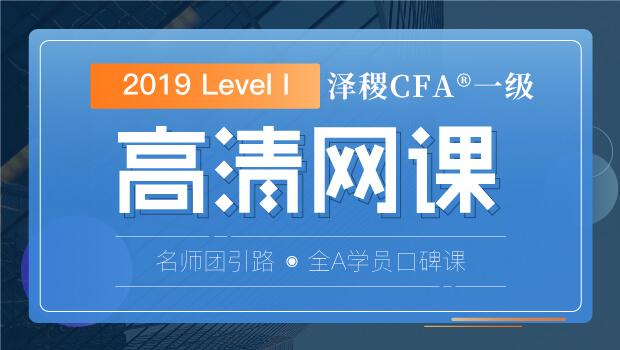 泽稷CFA®一级网课