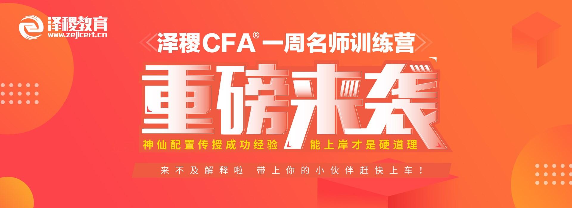 CFA0元學