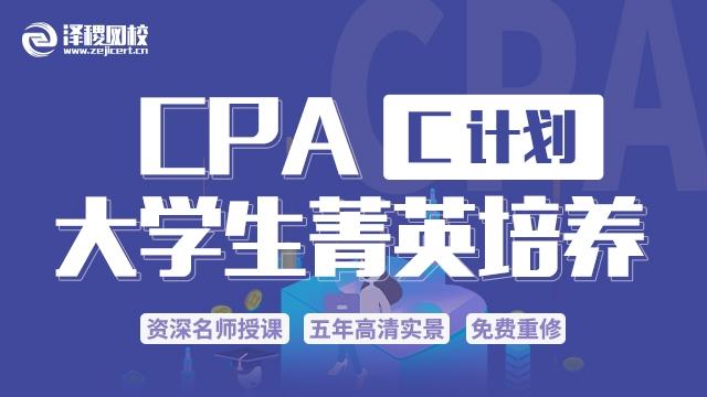 大学生CPA菁英培养C计划