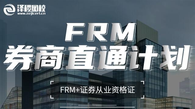 FRM券商直通计划
