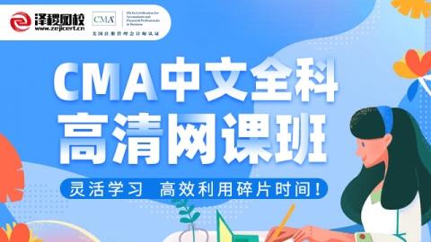 CMA 中文全科高清网课班