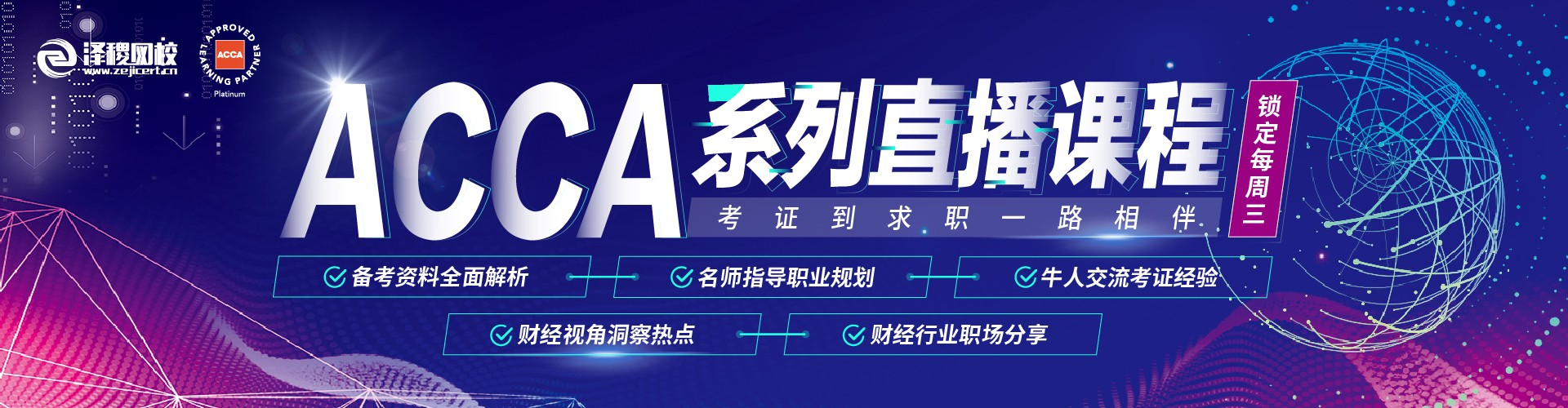 ACCA系列直播课程