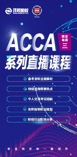 ACCA直播