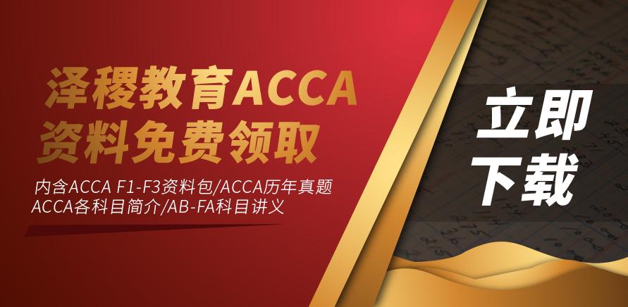 ACCA資料領取
