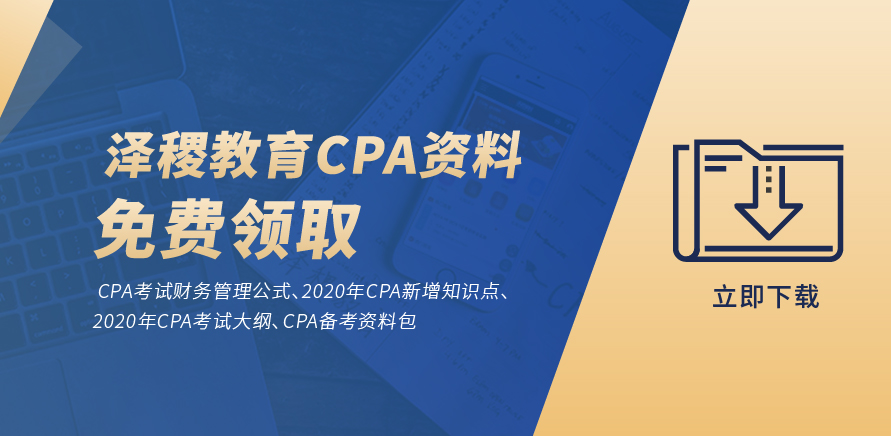 CPA資料領取