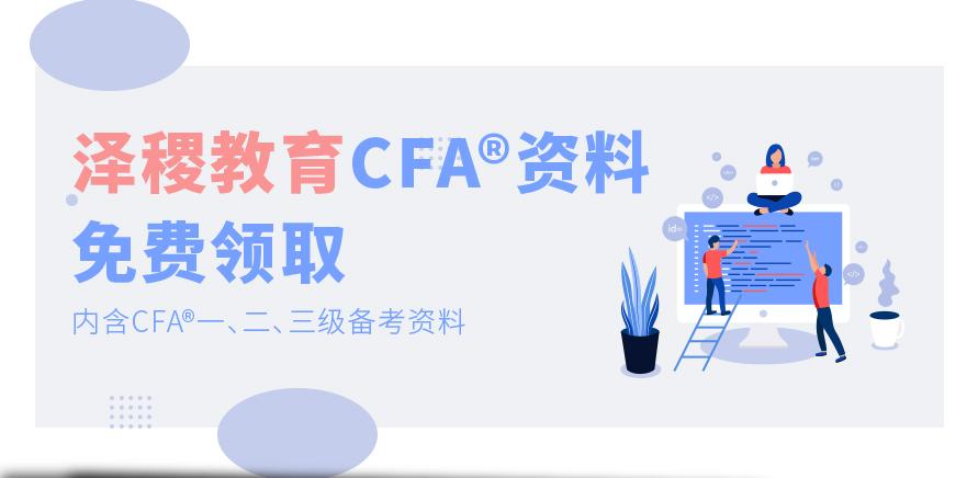 CFA資料領取