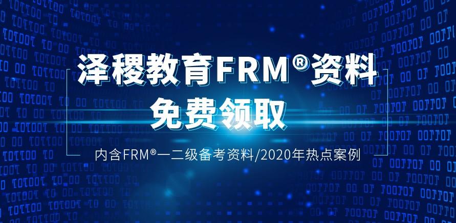 FRM資料領取