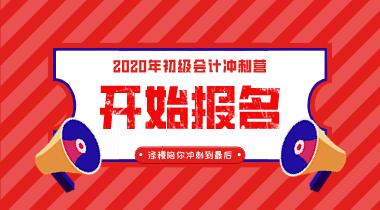 2020年初级会计冲刺营开始报名