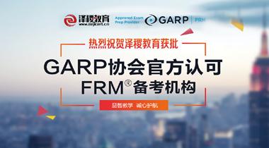 热烈祝贺泽稷教育获批GARP协会官方认可,frm备考机构
