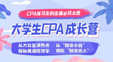 大学生CPA成长营