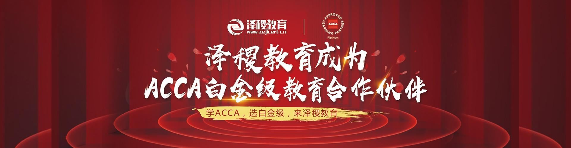 ACCA白金资质