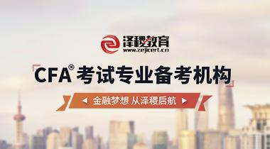 CFA考试专业备考机构