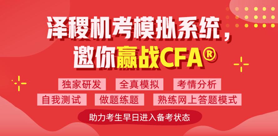 CFA机考系统