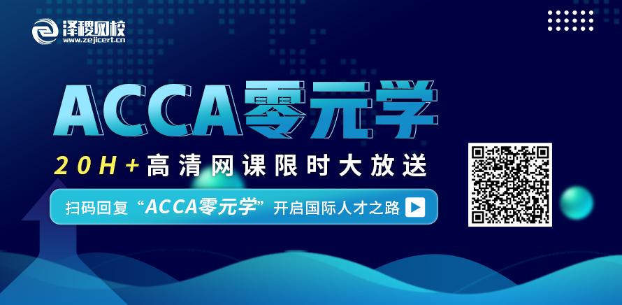 ACCA免费课程