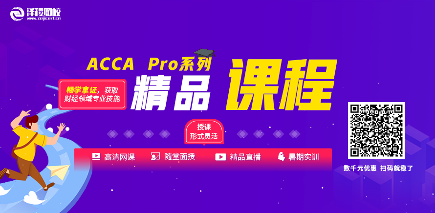 ACCA Pro计划